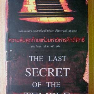 ความลับสุดท้ายแห่งมหาวิหารศักดิ์สิทธิ์ (THE LAST SECRET OF THE TEMPLE) / พอล ซัสแมน (PAUL SUSSMAN)