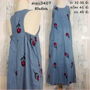 Dress3407 Maxi Dress ชุดเดรสยาว/แม็กซี่เดรสยีนส์ กระเป๋าเจาะข้าง ผ้ายีนส์แท้ปักลายกุหลาบทั้งชุด สียีนส์อ่อน