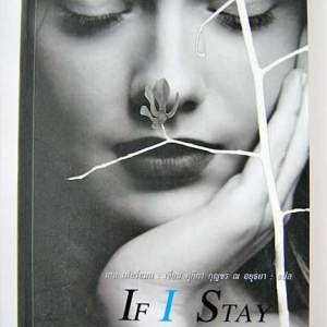 ถ้าฉันอยู่... (If I Stay) / เกล เฟอร์แมน