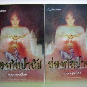 ล่องกัลปาลัย / หมอกมุงเมือง (2 เล่มจบ)