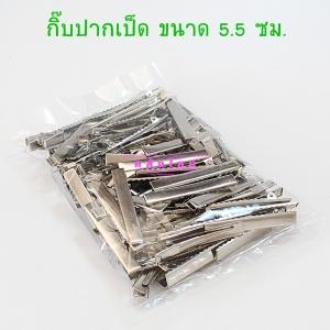 กิ๊บปากเป็ด ขนาด 5.5 ซ.ม. สีขาว (p100)