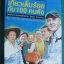 เทียวเต็มร้อยกับ 100 คนดัง หนังสือชุดประทับใจไทยแลนด์ 2 thumbnail 1