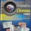 การสร้างเว็บเพจ หนังสือประกอบการเรียบระดับ ปวช. ตามหลักสูตร พ.ศ.2545 ปรับปรุง พ.ศ.2546 thumbnail 1