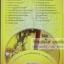 VCD บทสวดมนต์ ธัมมะจักกัปปะวัตตะนะสูตรกับเจ็ดคาถา thumbnail 2