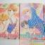 หากหัวใจ..กำหนดได้ 4 เล่มจบ / TAKEUCHI MASAMI thumbnail 2