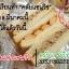 สอนทำแซนวิช (Sandwich) คลับแซนวิช (Club Sanwich) สอนเปิดร้านแซนวิช เรียนทำแซนวิช เปิดร้านขายแซนวิช thumbnail 82