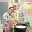 สอนทำขนมเปี๊ยะ ขนมเปี๊ยะอบ ขนมเปี๊ยะแป้งบาง ขนมเปี๊ยะโบราณ ขนมเปี๊ยะไส้ถั่วไข่เค็ม ขนมเปี๊ยะมันเทศ ขนมเปี๊ยะมันม่วง ขนมเปี๊ยะไส้เผือก thumbnail 28