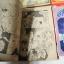 สุดทางฝัน 9 เล่มจบ / ซาโทรุ มาคิมูระ thumbnail 7