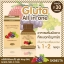 New Package!! Gluta All in one กลูต้า ออล อิน วัน thumbnail 138