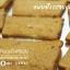 สอนทำขนมปังกรอบเนยสด สอนทำขนมปังกรอบกระเทียมหอม สอนทำขนมปังเนยนม thumbnail 14