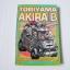 TORIYAMA AKIRA Side B thumbnail 1