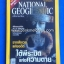 NATION GEOGRAPHIC ฉบับภาษาไทย ตุลาคม 2549 ปีที่ 6 ฉบับ 63 thumbnail 1