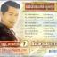 CD ไวพจน์ เพชรสุพรรณ ชุด1 แม่พวงมะนาว thumbnail 2