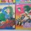 ลามู สาวน้อยมหัศจรรย์ เล่ม 7-10 / รูมิโกะ ทากาฮาชิ thumbnail 2