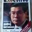 นิตยสาร THE Executive นักบริหารปี 1993 ฉบับที่ 32 กรกฎาคม 1993 thumbnail 1