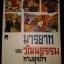 หนังสือมือ 2 มารยาทและวัฒนธรรมทางธุรกิจ ราคาปก 85 ขายเพียง 60 บาทรวมส่งลงทะเบียน thumbnail 1