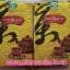 ชาดำ-ไต้หวัน / ชาแดง-ไต้หวัน : ชานม ชานมไต้หวัน ชานมไข่มุก Possmei โพสเม่ Milk Tea ชาโพสเม่ โพสเหมย Assam Black Tea thumbnail 2