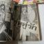 คู่หู คู่รัก 7 เล่มจบ ( ไม่ครบขาดเล่ม 1 กับ 6 ) thumbnail 6