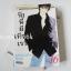 รักนี้มีเพียงเรา 18 เล่มจบ / KITAGAWA MIYUKI thumbnail 7
