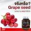Lanature Grape Seed Extract สารสกัดจากเมล็ดองุ่น thumbnail 6