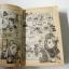 หมัดนักบุญ 3 เล่มจบ / Shinji Imaizumi thumbnail 16