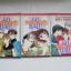 วัยร้ายวัยรัก 3 เล่มจบ / Miki Aihara thumbnail 1