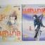 สาวน้อยแสนกล ภาค1 เล่ม 1-2 ( 3 เล่มจบ ) /ฮิคาวะ เคียวโกะ thumbnail 1