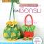 หนังสือ (สถาพร) ถักกระเป๋าโครเชต้ ด้วยเชือกร่ม เล่ม 2 thumbnail 1