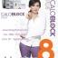 CALOBLOCK PLUS 8 แคโลบล็อค-พลัส 8 ปลีกส่ง 7xx-850บาท อาหารเสริมลดน้ำหนัก จากคุณแหม่ม จินตหรา สุขพัฒน์ thumbnail 2