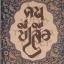 คนขี่เสือ He Who Rides a Tiger / ภวานี ภัฏฏาจารย์ / จิตร ภูมิศักดิ์ [พิมพ์รวมเล่มครั้งแรก]