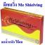 มีเชลวิ่ง me shielvingหรือ(มีเชฟ Mee Shape) ผลิตภัณฑ์เสริมอาหารลดน้ำหนักช่วยควบคุมและลดความอยาก thumbnail 1