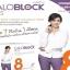 CALOBLOCK PLUS 8 แคโลบล็อค-พลัส 8 ปลีกส่ง 7xx-850บาท อาหารเสริมลดน้ำหนัก จากคุณแหม่ม จินตหรา สุขพัฒน์ thumbnail 5