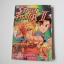 Street Fighter 2 (จบในฉบับ) thumbnail 1
