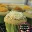 สอนทำเค้กมาม่อน ขนมเค้กมาม่อน มาม่อนเค้ก มาม่อนวานิลลา มาม่อนใบเตย มาม่อนช็อคโกแลต thumbnail 51
