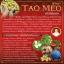 """ศูนย์จำหน่าย TAO MEO Herbal Drink เครื่องดื่มน้ำสมุนไพร """"เต๋าเหม่า"""" ช่วยแก้อาการท้องผูก ลำไส้อักเสบ ลดกรด เป็นยาระบาย ช่วยทำให้ระบบการย่อยอาหารทำงานได้ดี ราคาถูก ปลีก-ส่ง ทักเลยค่ะ thumbnail 3"""