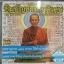 VCD นมัสการชินบัญชรมหาวิเศษ อุบาสิกาแก้ว กาพย์ยานีฉบับนาค thumbnail 1