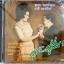 CD คู่รักคู่ชื่น1 สุเทพ+สวลี thumbnail 1