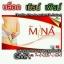 Mina (มินา) ผลิตภัณฑ์ดูแลและควบคุมน้ำหนัก thumbnail 1