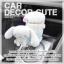 ( ลด 5 % ) CINNAMOROLL - ชุดตกแต่งภายในรถยนต์ ซินนามอลโรล thumbnail 14