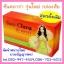 Sun Clara ซัน คลาร่า กล่องสีส้ม ของแท้สูตรดั้งเดิม ขายราคาถูกทั้งปลีกและส่ง หมดปัญหาภายในต่างๆ ค่ะ เหมาะมากสำหรับผู้หญิงที่รักสุขภาพ ด้วยสารสกัดจากสมุนไพร ผ่านการรับรองจากอย. thumbnail 1