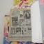 อูเทน่า พลิกฟ้าตามหารัก 5 เล่มจบ thumbnail 6