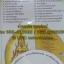 VCD บทสวดมนต์คาถาป้องกันภัยสิบทิศ บทสวดพาหุง บทสวดมหากา thumbnail 2