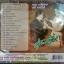 CD คู่รักคู่ชื่น1 สุเทพ+สวลี thumbnail 2