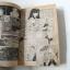 รอยแผลนางเงือก+วนาแห่งเงือก (เล่มเดียวจบ) / Takahashi Rumiko thumbnail 6