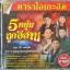 DVD 5หนุ่มลูกอีสาน ไผ่+ไมค์+มนต์แคน+ไหมไทย+ศร สินชัย thumbnail 1