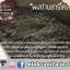 ชาร์โคล ผงชาร์โคล ผงถ่าน ผงดำ ถุงละกิโลกรัม charcoal powder ชาโค thumbnail 4