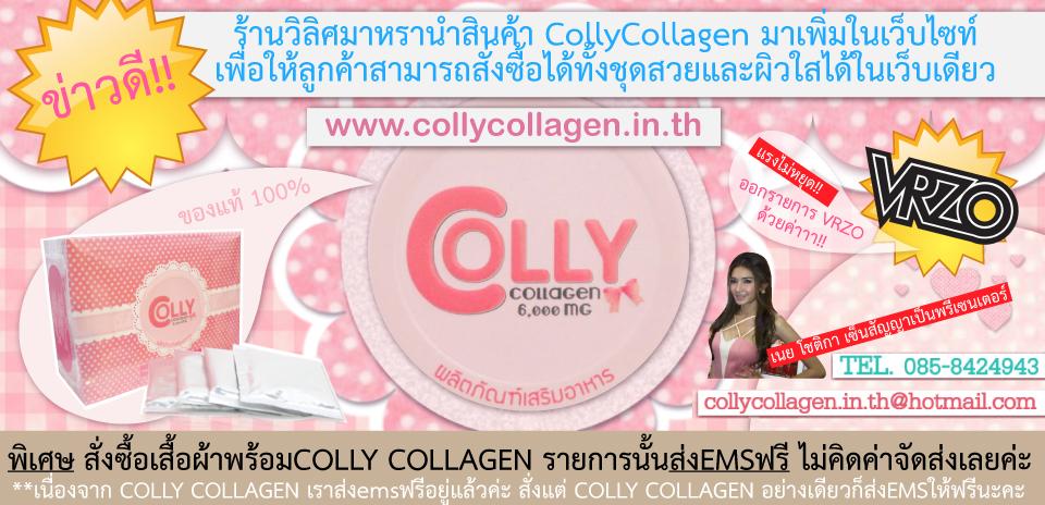 colly pink colly pink 6000 คอลลาเจน Collagen q10 ผิวขาว หน้าใส ราคาคอลลาเจน collagen ราคา collagen peptide ผิว ขาว ขาวเร่ง กิน ขาว ผิวสวย ผิวขาวใส ขาย ผิว ขาว ทำหน้าใส gluta กลูต้า กลูต้าไธโอน กลูต้าแบบฉีด ฉีดกลูต้า ฉีดกลูต้าไธโอน จำหน่ายกลูต้าไธโอน กลูต้าน้ํา glutathione l-glutathione เคล็ดลับหน้าใส อาหารเสริมผิวขาว ขัดผิวขาว อยากผิวขาว Collagen q10 collagen ผง gluta collagen abalone collagen ขาย collagen dhc collagen meiji collagen ทำหน้าใส หน้าใสเด้ง สูตรหน้าใส สูตรหน้าขาว สูตร หน้า ใส ขาว หน้าขาวใส