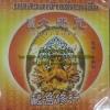 VCD บทสวดเจ้าแม่กวนอิม