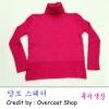 สเวตเตอร์ ( Sweater ) สําหรับผู้หญิง สีบานเย็น