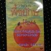 ลดราคาหนังสือมือสอง วรรณกรรมเยาวชนของโรอัลด์ ดาห์ล เรื่องพี้ชยักษ์ แปลโดย สาลินี คำฉันท์ ราคาปก 149 บาท ขายเพียง 100 บาทรวมส่งลงทะเบียนแล้ว